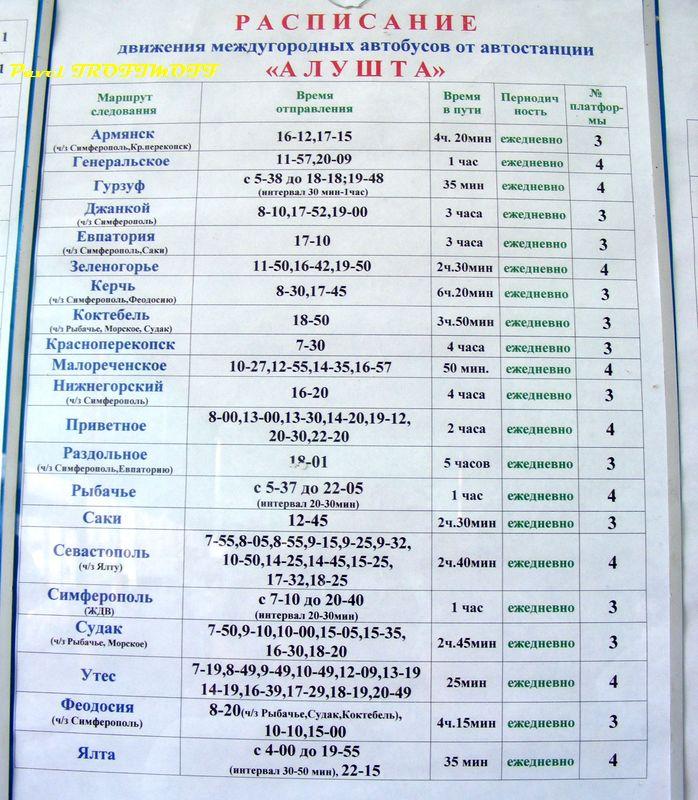 Билет с симферополя до брянска