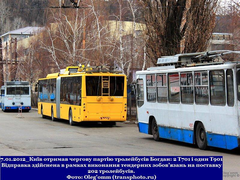 7 січня Київ отримав чергову партію тролейбусів Богдан: 2 Т701 і один Т901. Відправка здійснена в рамках виконання тендерних зобов'язань на поставку 202 тролейбусів.