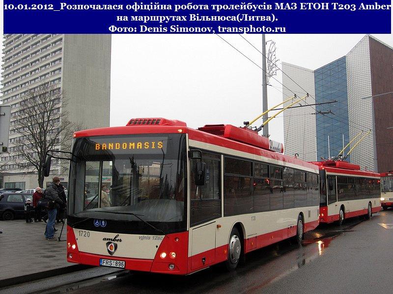 10 січня у Вільнюсі на тролейбусні маршрути офіційно вийшли нові тролейбуси МАЗ ЕТОН Т203 Amber