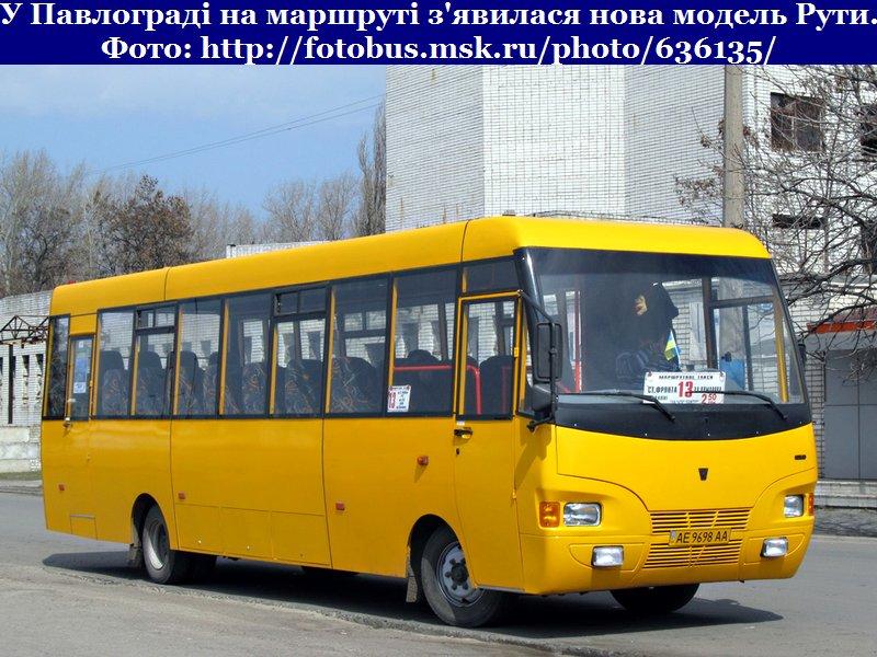 У Павлограді з'явилась нова модель Рути