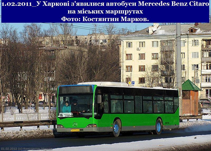 1 лютого у Харкові з'явилися автобуси Mercedes-Benz Citaro на міських маршрутах